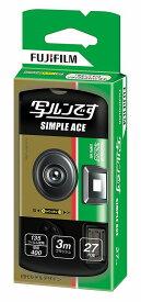 写ルンです 使い捨てカメラ シンプルエース 27枚撮 富士フイルム 銀塩カメラ 撮りっきり アナログ ストロボ付き フラッシュ付き FUJIFILM フジ