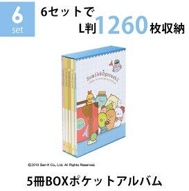 【送料無料】【まとめ買いセット】ナカバヤシ 5冊BOXポケットアルバム×6個セット サンエックス すみっコぐらし L判3段 1260枚収納 写真整理 キャラクター台紙