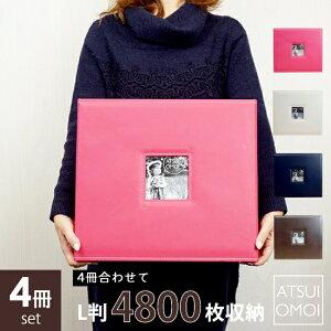 【送料無料】万丈 大容量 メガアルバム1200 ATSUI OMOI(アツイオモイ) 4冊セット L判写真4800枚収納 全色まとめ買い ブラウン ネイビー ホワイト ピンク 合皮製表紙 高級感 バインダー式 写真整理