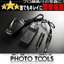 ワイヤレススレーブ 送・受信機セット ●撮影セット 撮影キット p005