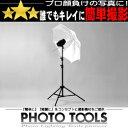モノブロック TTC-180 アンブレラセット ●フラッシュ 撮影ライト スタジオ照明 p041