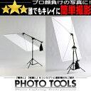 スタンドレフ板 90×180 スタンド ブームセット ●フラッシュ 撮影ライト スタジオ照明 p093