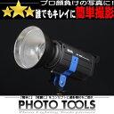 送料無料 ストロボ MS-PRO 600 本体 ●撮影セット 撮影キット p054