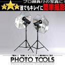 送料無料 ストロボ MS-PRO 400 アンブレラ 2灯セット ●フラッシュ 撮影ライト スタジオ照明 p095