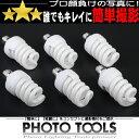 蛍光灯電球 6本セット 5000K 昼白色 36W ●撮影機材 照明 商品撮影 p952
