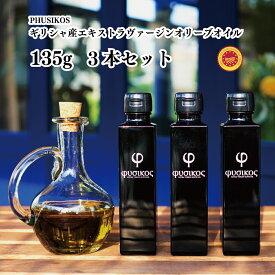 フシコス エキストラヴァージンオリーブオイル(内容量135g遮光瓶×3本セット)