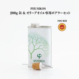 フシコス エキストラヴァージンオリーブオイル ミニサイズ(内容量200g/箱なし・ポアラー付き)