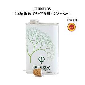■送料無料■フシコス エキストラヴァージンオリーブオイル レギュラーサイズ(内容量450g/箱なし・ポアラー付き)