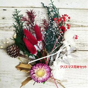 【送料無料】クリスマス Xmas 花材セット ハンドメイド 手作りキット リース プリザーブドフラワー ドライフラワー ハーバリウム プレゼント キャンドル 赤 緑 ゴールド
