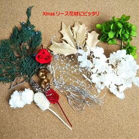 【送料無料】クリスマス Xmas 花材セット ハンドメイド 材料セット 手作りキット お花 花材 リース バラ 赤 白 ゴールド プリザーブドフラワー ドライフラワー アロマワックス キャンドル フラワーアレンジ フラワーアレンジメント おしゃれ かわいい プレゼント 贈り物