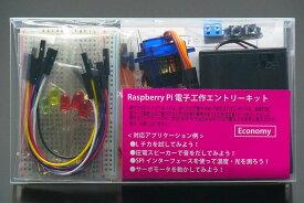 Raspberry Pi電子工作エントリーキットEconomy版