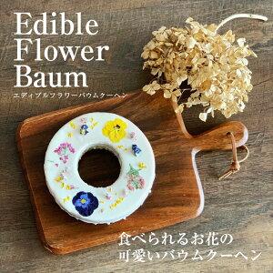 新潟 バウムクーヘン お取り寄せ スイーツ ギフト [ 食べられるお花 エディブルフラワー バウムクーヘン(ホール) ] バームクーヘン 直径約14cm 高さ約4cm バレル コーヒー バウム BARREL COFFEE B