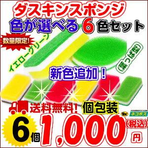 ダスキン台所用スポンジ抗菌タイプ色が選べるよりどり6個セット