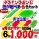 【期間限定】ダスキンスポンジ送料無料ダスキン台所用スポンジ抗菌タイプ色が選べるよりどり6個セット 【スポンジ 食…
