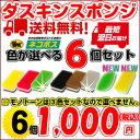 ダスキン台所用スポンジ抗菌タイプ 選べる6個セット(カラフルのみカラー選択可)