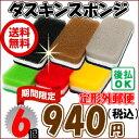 期間限定価格 ダスキン台所用スポンジ抗菌タイプ6色セット(モノトーン&ビタミンカラー)