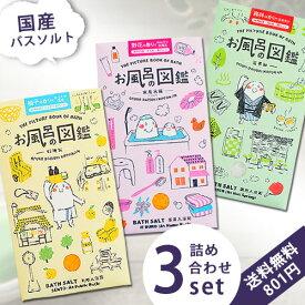 送料無料入浴剤 詰め合わせ 入浴剤セット プチギフト プチ プレゼントかわいい 日本製 国産 アソートお風呂の図鑑 医薬部外品 3個 セット