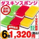 期間限定価格 ダスキン台所用スポンジ抗菌タイプ6個セット (ビタミンカラー)