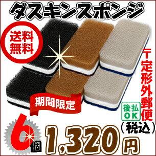 期間限定価格 ダスキン台所用スポンジ抗菌タイプ6個セット(モノトーン3色×2セット)