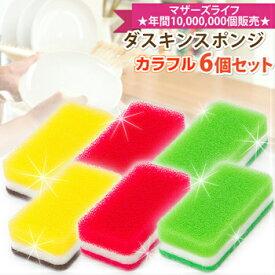 ポイント5倍 ダスキン台所用スポンジ抗菌タイプ6個セット (ビタミンカラー)キャッシュレス5%還元