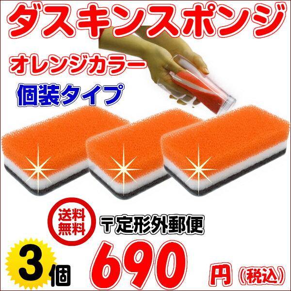 【送料無料】ダスキン台所用スポンジ抗菌タイプ3個セット(オレンジカラー)