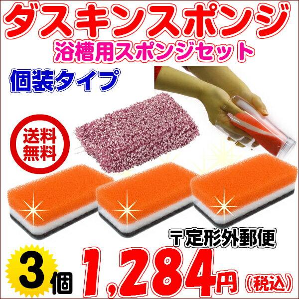 【送料無料】ダスキン台所用スポンジ抗菌タイプ オレンジ3個セットと浴槽用スポンジセット