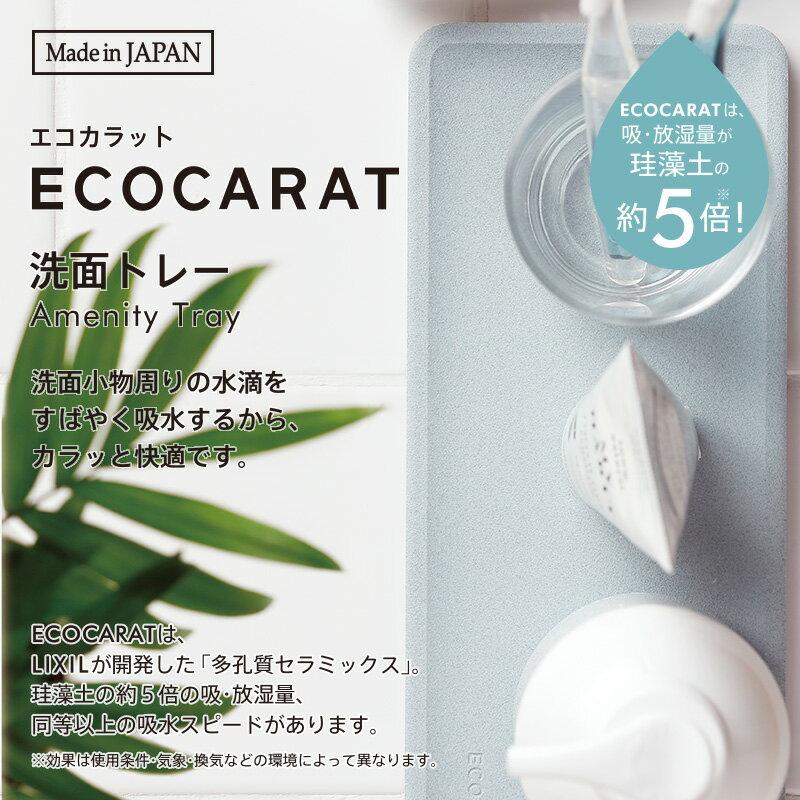 マーナ エコカラット 洗面トレー W589