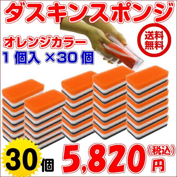 【送料無料】ダスキン台所用スポンジ抗菌タイプ30個セット(オレンジカラー)