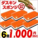【送料無料】ダスキン台所用スポンジ抗菌タイプ6個セット(オレンジカラー)