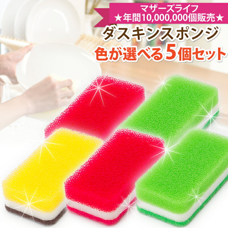 ポイント10倍【送料無料】ダスキン台所用スポンジ抗菌タイプ色が選べる5個セット