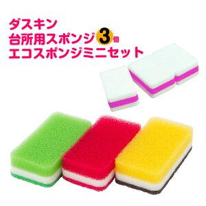 ダスキン台所用スポンジ抗菌タイプ3個とエコスポンジミニセット(ビタミンカラー3色セット×1)
