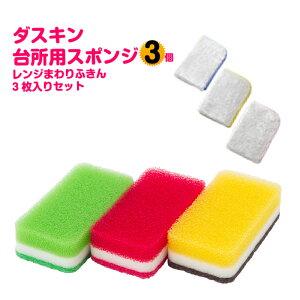 ダスキン台所用スポンジ抗菌タイプ3個とレンジまわりフキン(3枚入り)セット(ビタミンカラー3色セット×1 )
