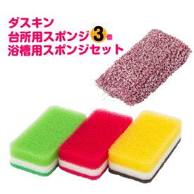 ダスキン台所用スポンジ抗菌タイプ3個と浴槽用スポンジセット(ビタミンカラー3色セット×1 )