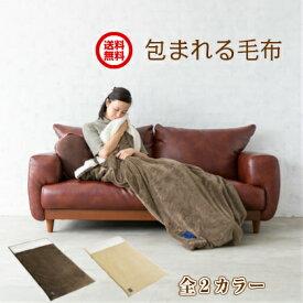 包まれる毛布 モケット(無地タイプ)