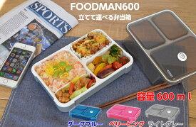 薄型弁当箱 フードマン600ML