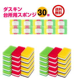ダスキン台所用スポンジ3色セット抗菌タイプ30個