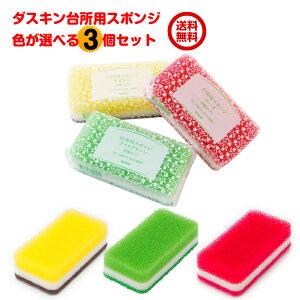 ダスキン台所用スポンジ抗菌タイプ色が選べるよりどり3個セット