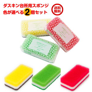 ダスキン台所用スポンジ抗菌タイプ色が選べるよりどり2個セット