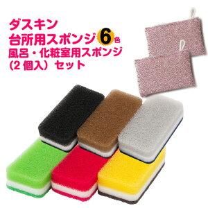 ダスキン台所用スポンジ抗菌タイプ6色セットと風呂・化粧室用スポンジセット(モノトーン&ビタミンカラー)