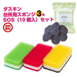 ダスキン台所用スポンジ抗菌タイプ3個とSOS10個入りセット (ビタミンカラー3色セット×1 )