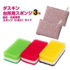 ダスキン台所用スポンジ抗菌タイプ3個と風呂化粧室用スポンジセット (ビタミンカラー3色セット×1 )