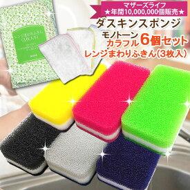 ダスキン台所用スポンジ6色セットとレンジまわりふきん3枚入セット(モノトーン&ビタミンカラー)