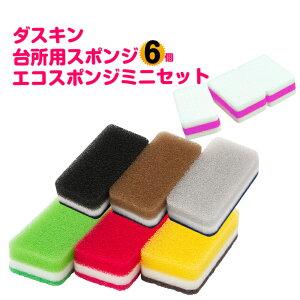 ダスキン台所用スポンジ抗菌タイプ6色セットとエコスポンジミニのセット