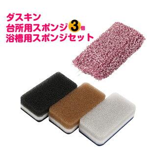 ダスキン台所用スポンジ抗菌タイプ3個と浴槽用スポンジセット (モノトーン3色セット×1)