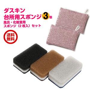 ダスキン台所用スポンジ抗菌タイプ3個と風呂化粧室用スポンジ(2個入り)セット(モノトーン3色セット×1)
