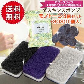ダスキン台所用スポンジ抗菌タイプ3個とSOS10個入りセット(モノトーン3色セット×1)