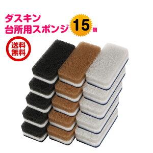 ダスキン台所用スポンジ抗菌タイプモノトーン色15個