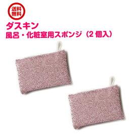 ダスキン風呂・化粧室用スポンジピンク(2個入)