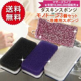 ダスキン台所用スポンジ抗菌タイプ3個と浴槽用スポンジセット (モノトーン3色セット×1と浴槽用スポンジ)