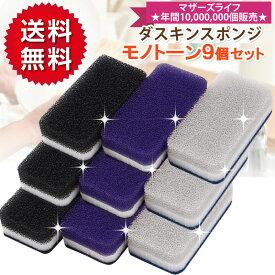 (ダスキン台所用スポンジ抗菌タイプ9個(モノトーン3色セット×3)